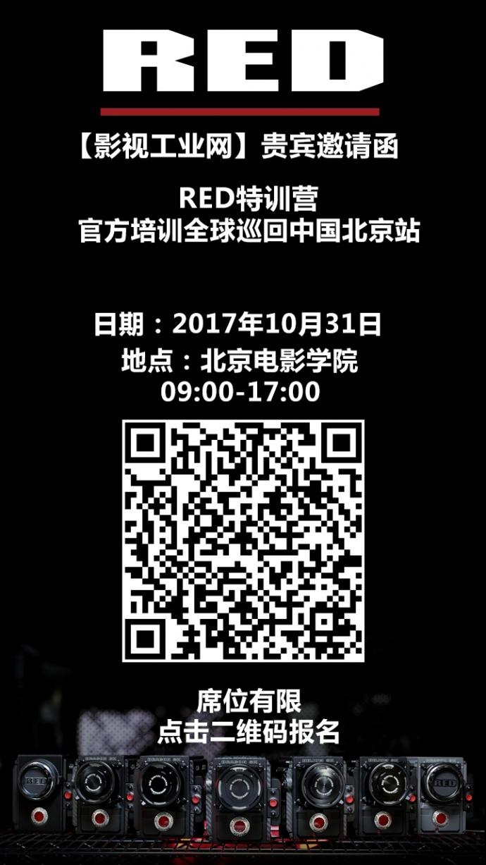 《RED 特训营》-暨 RED 官方培训全球巡回来到北京啦!