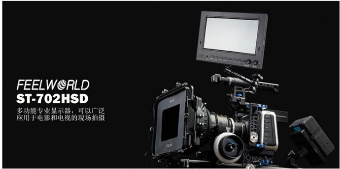 富威德FW702-HSD、视瑞特ST702-HSD 7寸带HDMI/SDI输入输出 摄影导演监视器 专业峰值辅助对焦