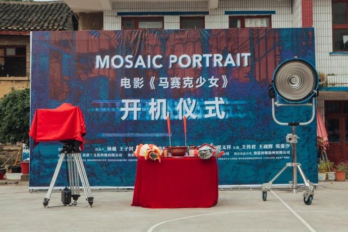 FIRST、金马创投大奖项目《马赛克少女》贵州开机