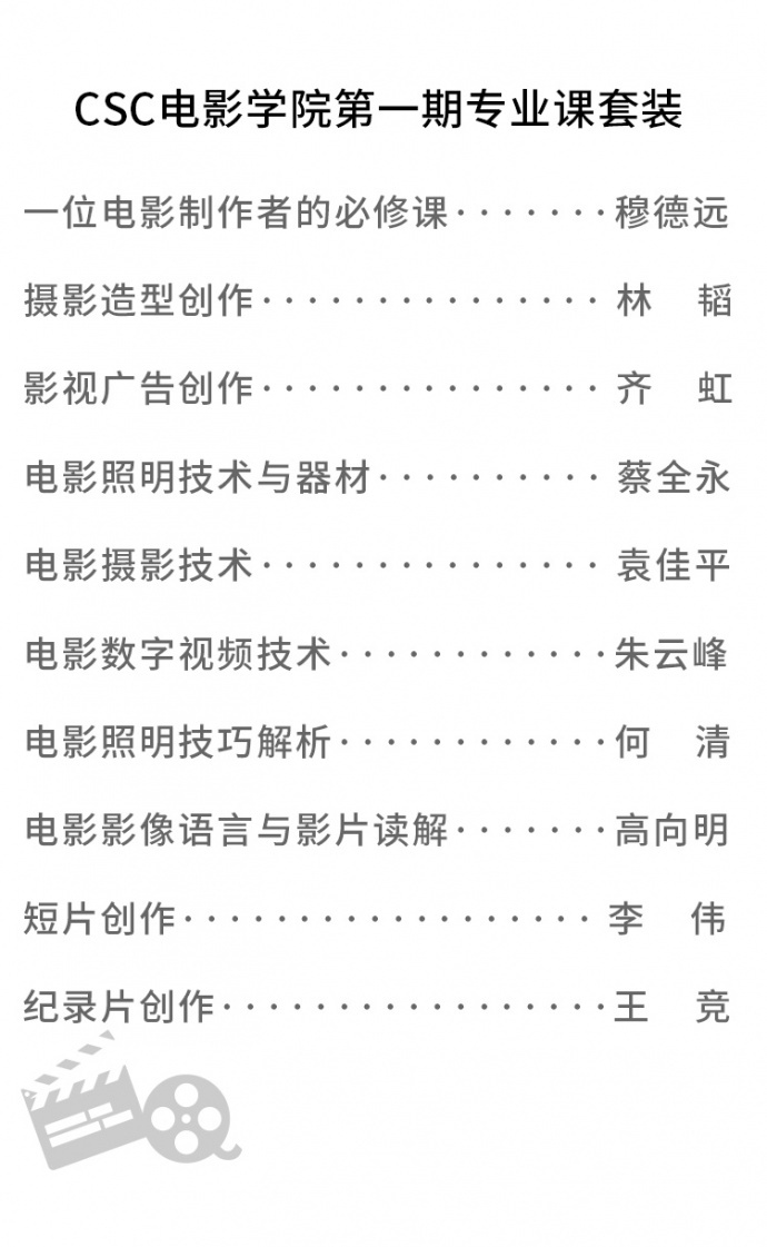 东京国际短片电影节评委,北京电影学院摄影系老师.图片