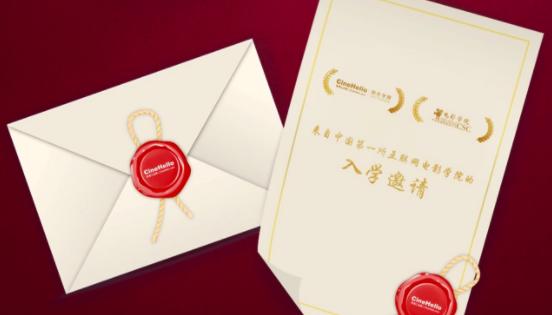 中国第一所互联网电影学院入学邀请函