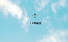感人影像日记:《3000哩》