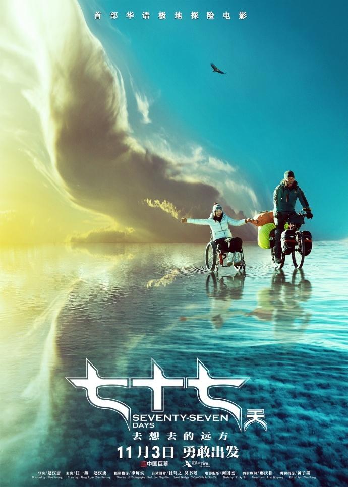 《七十七天》终极预告海报双发,生命禁区旅程即将开启