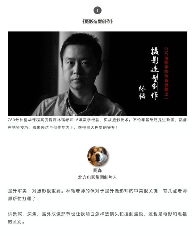 和中国最资深的电影教员学电影,是什么体验?