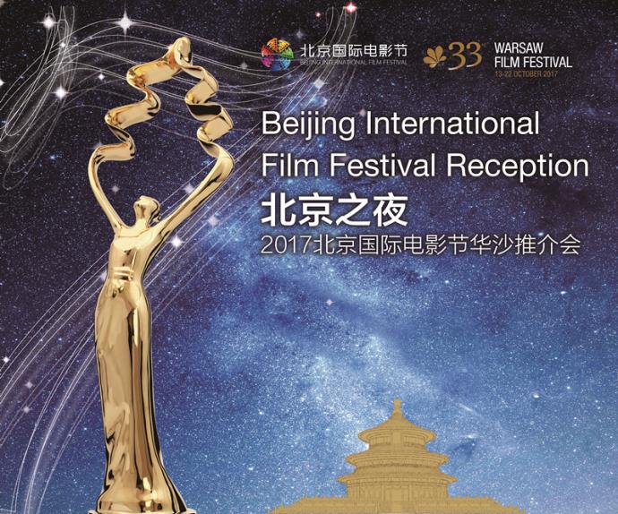 """""""北京之夜""""2017北京国际电影节华沙推介会"""