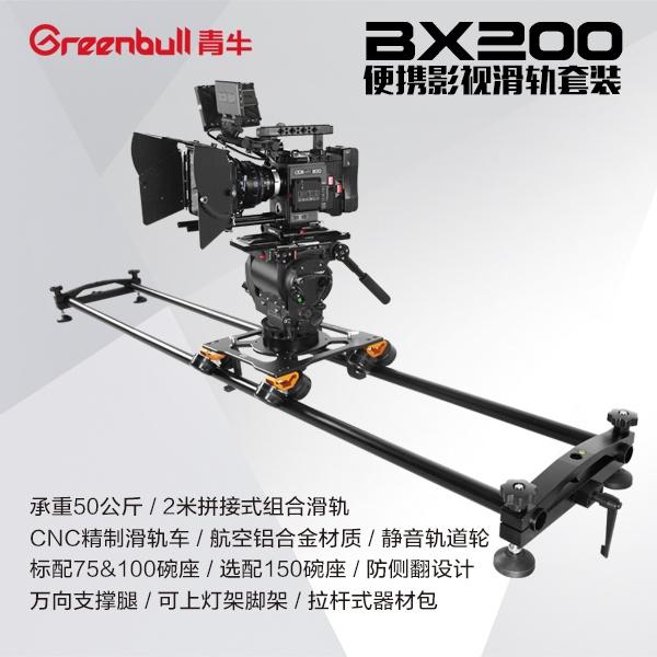 青牛BX200便携影视滑轨套装 拼接式轨道 精制滑轨车