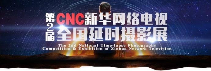 CNC新华网络电视第二届全国延时摄影展|金奖《AMOY》