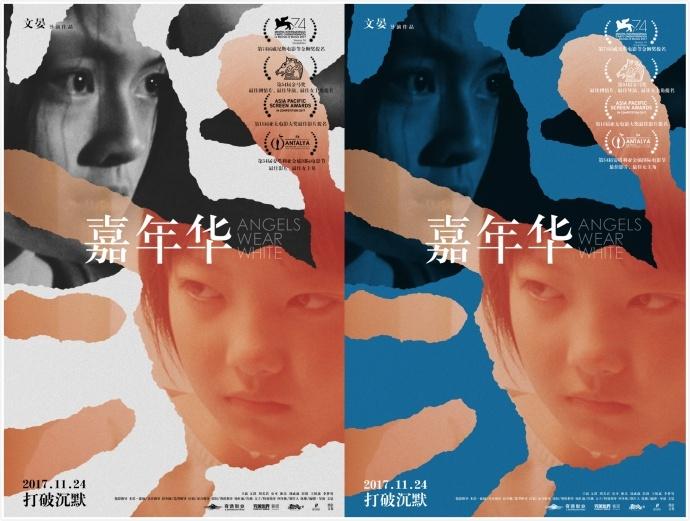 《嘉年华》改档11月24,题材敏感,曾在威尼斯电影节上广受好评!