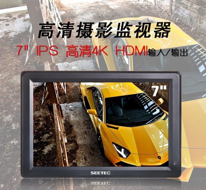 富威德 T756、视瑞特ST-T756 7寸4K摄影导演监视器 带HDMI输入输出 尼康佳能单反 微单外接摄影导演监视器显示屏
