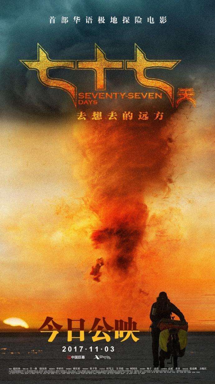 江一燕主演《七十七天》今日公映:冯小刚、黄渤、徐峥等一线大咖力挺