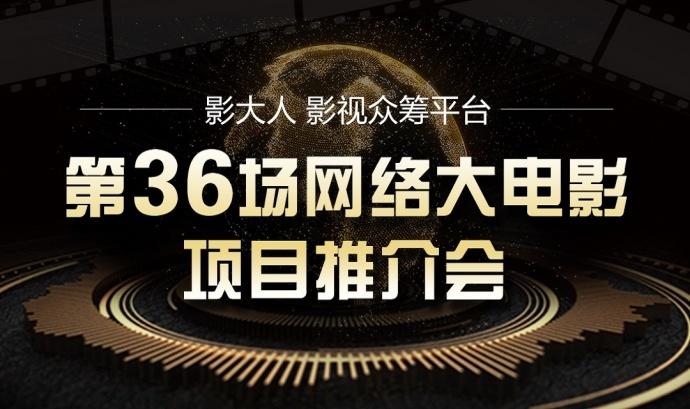 影大人网络大电影项目推介会第36场成功举办!