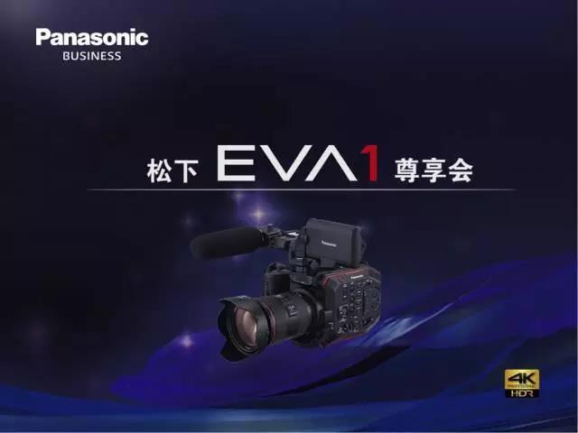 一波接一波~AU-EVA1电影摄像机尊享会诚邀参与