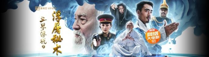 网大动态|《造梦师》《三界传说之浮屠秘术》《蝶影惊魂》上映