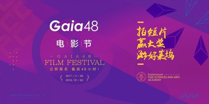 Gaiamount电影科学与艺术学院--Gaia48电影节执行方案