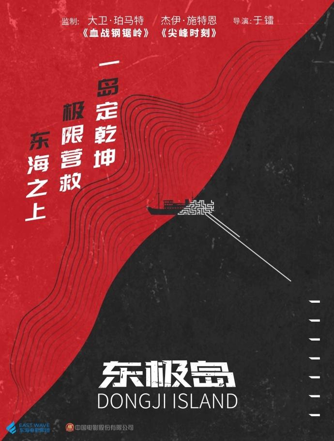 好莱坞王牌监制坐镇 :《东极岛》曝首款概念海报