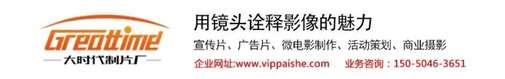 南京企业年会尾牙活动策划跟拍摄影的价格—大时代制片