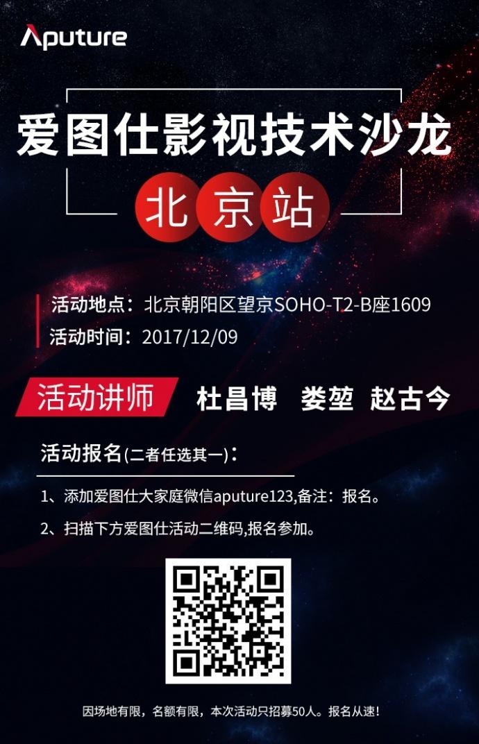 为了教你学拍片,爱图仕影视技术沙龙走进北京