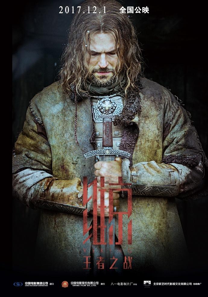 """免费看史诗大片《维京:王者之战》,制作7年,这部电影在俄罗斯火成了""""战狼2"""""""