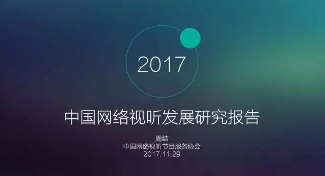 2017年国内网络视频付费用户占比已超过四成