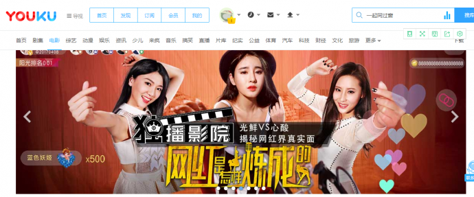 电影《网红是怎样炼成的》上映3月仍被视频网站强势推荐! 