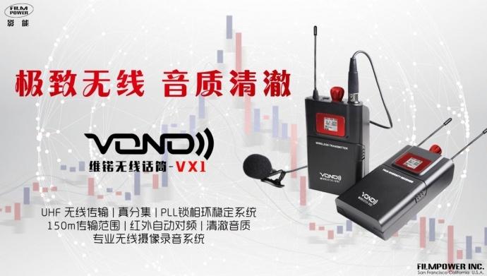 横评丨VONO VX1、Sony、BOYA闹市收声挑战