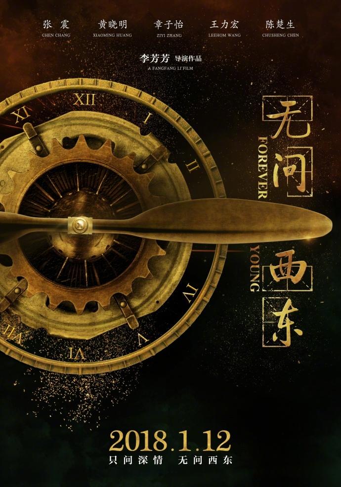 """""""失踪电影""""《无问西东》宣布定档2018年1月12日:""""青春三部曲""""终结"""