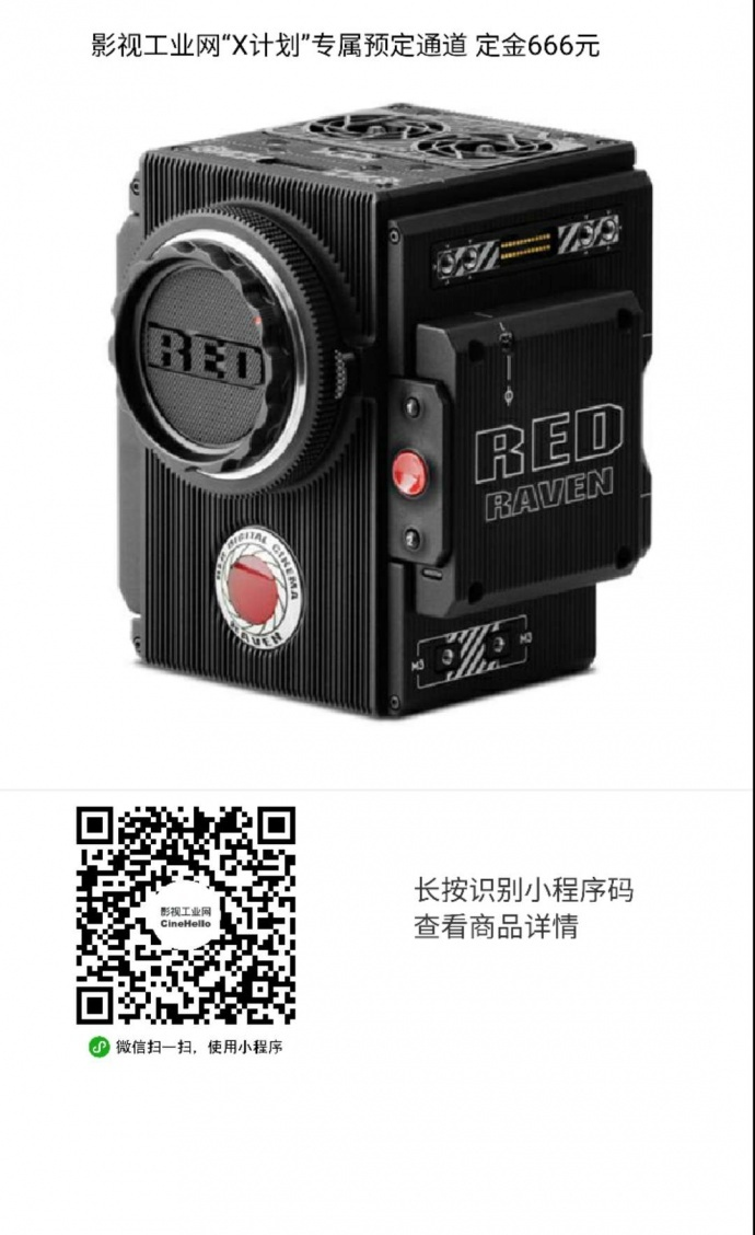 X计划 :教你怎么白赚一台RED摄影机!(12月9日21点更新:小武器名额已售罄)