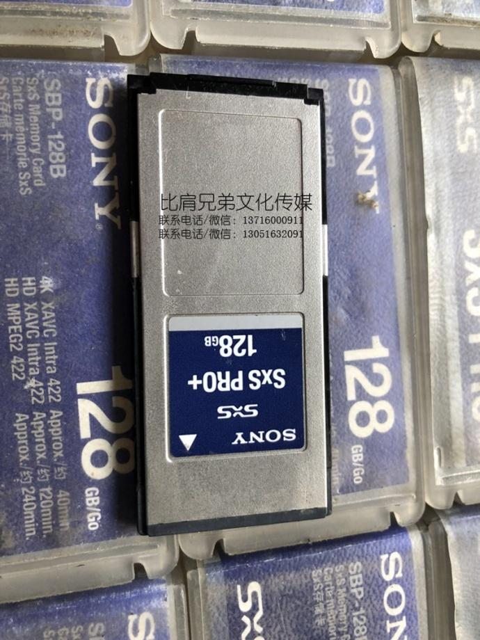 双十二低价出售:二手索尼SXS PRO+ 128G卡