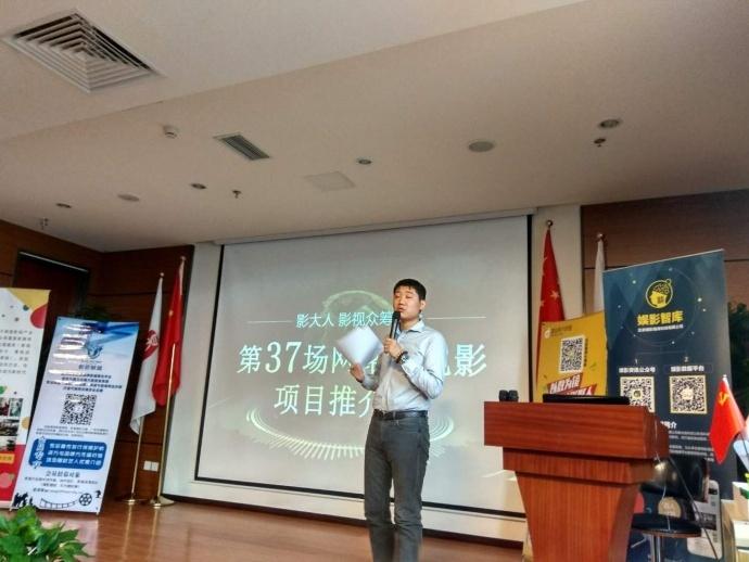 网络大电影项目推介会第37场成功举办!