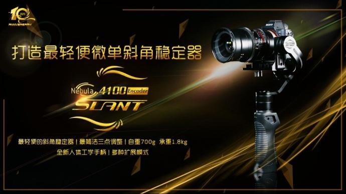 影能10周年定制版星云4100斜角稳定器正式发售!