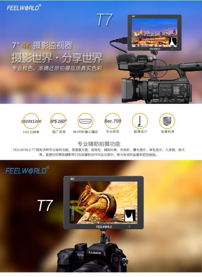 富威德T7 单反、微单、松下索尼外接7寸4K摄影导演监视器带HDMI输入输出 导演显示屏