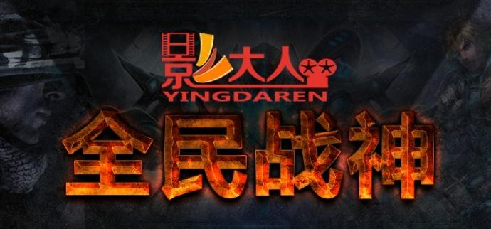 影大人众筹项目《全民战神》12月23日爱奇艺独播上映!