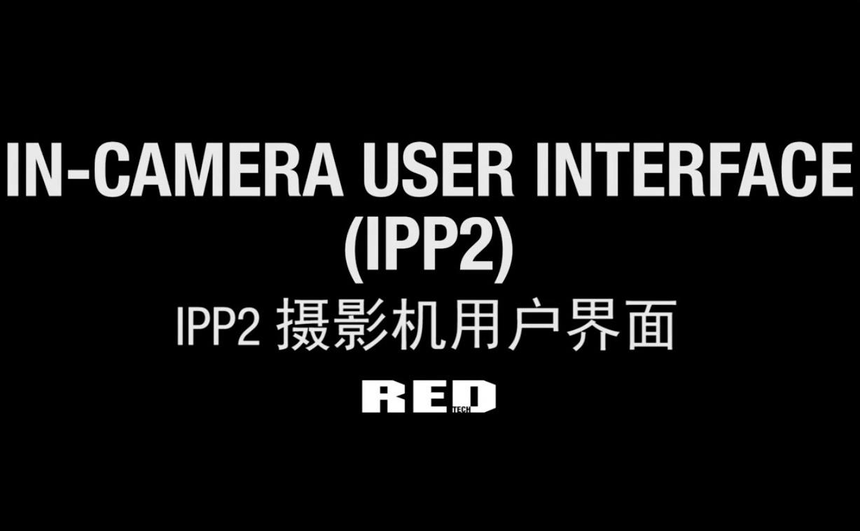 IPP2菜单到底做了哪些改进?