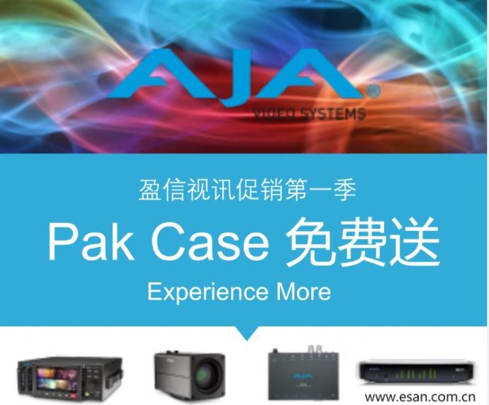 圣诞有礼第一波——Pak Case三防硬盘保护套免费送