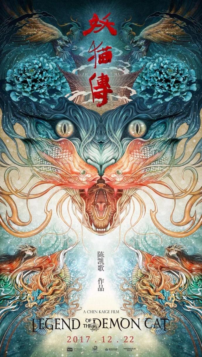 派华传媒│妖猫现身 带你走进盛唐的奇幻世界