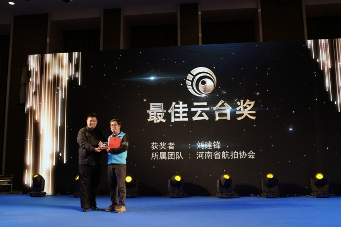 """河南省航拍协会斩获首届""""海峡两岸DVC航拍大赛""""两项大奖"""