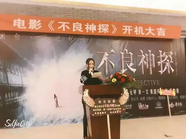 影大人 众筹影片《不良神探》正式开机!