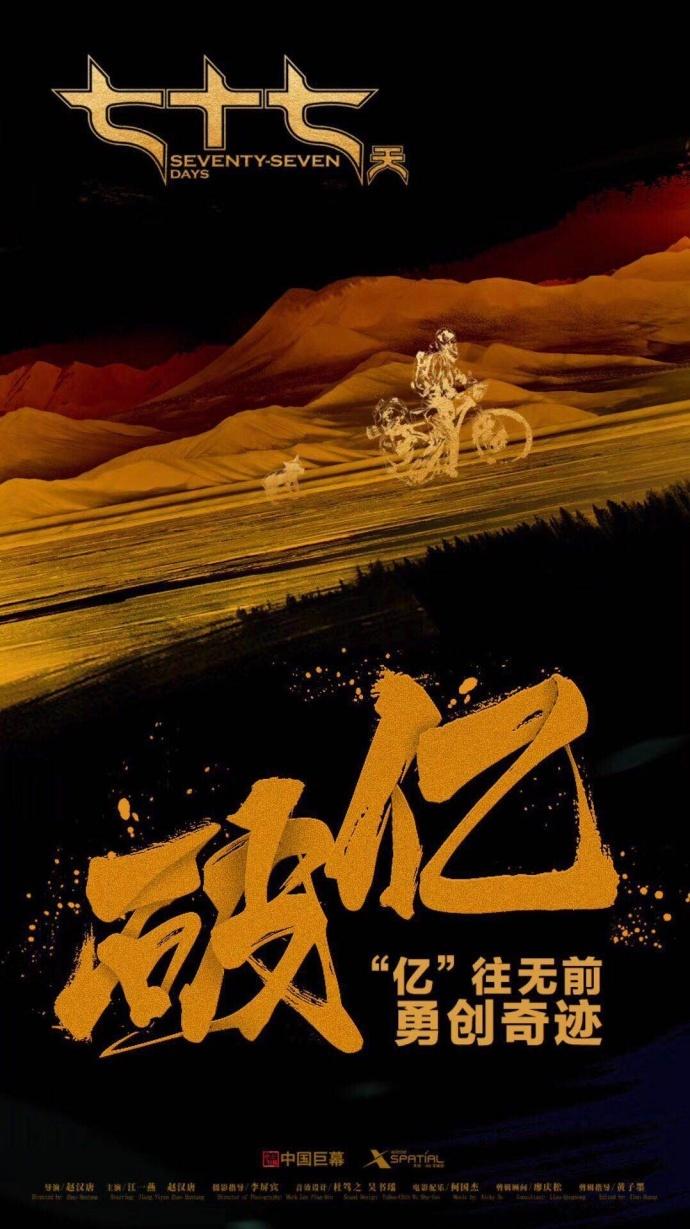"""电影《七十七天》票房破亿 """"拼命三郎赵汉唐""""的一次冒险之旅"""