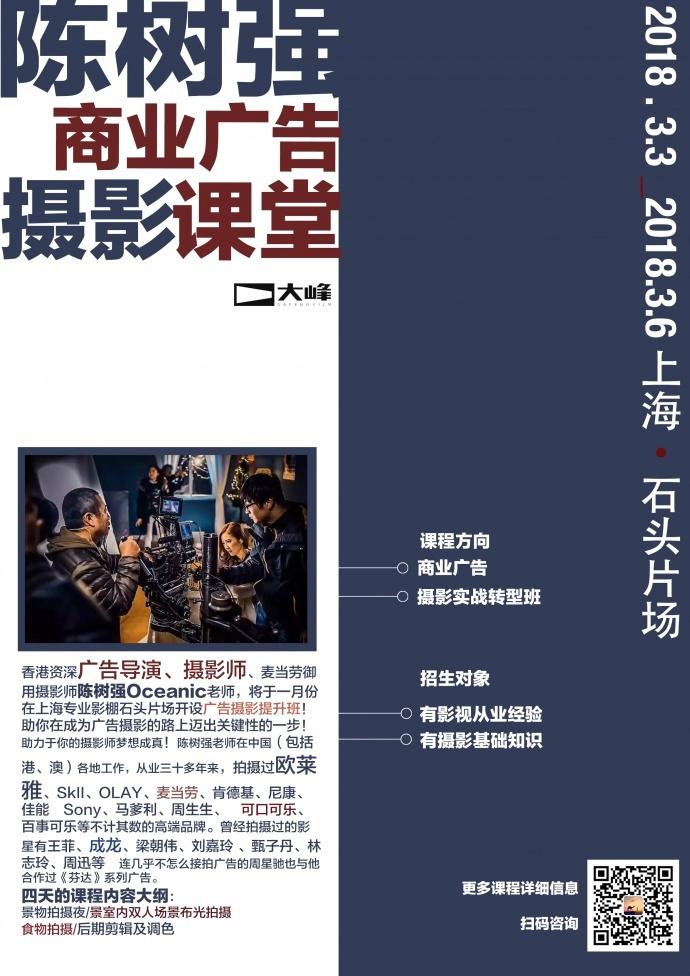 香港商业广告摄影师陈树强Oceanic第6期实战转型班