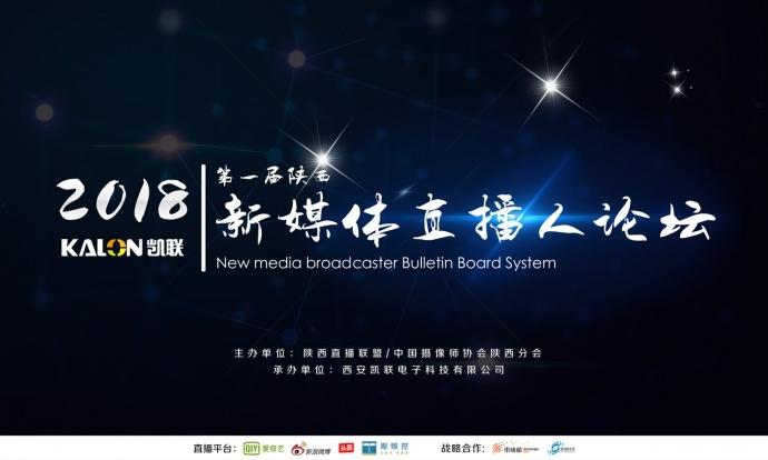 首届陕西新媒体直播人论坛