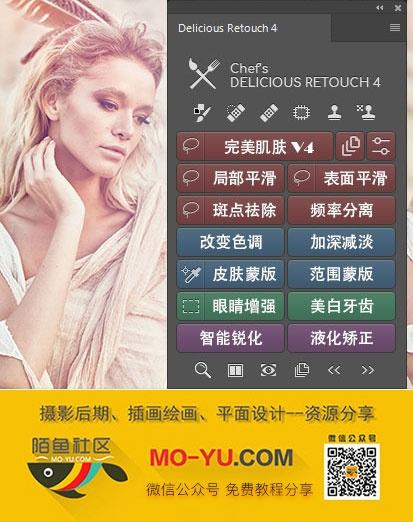 中文汉化破解版DR4磨皮PS插件Win/Mac下载