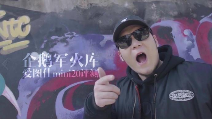 MC骏用rap来评测爱图仕mini20 (PGone算P)