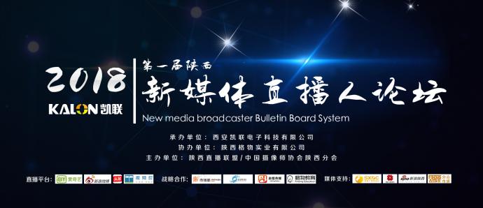 第一届新媒体直播人论坛将于18日在西安开幕