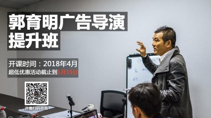 国家级广告宣传片导演--郭育明四月上海开课