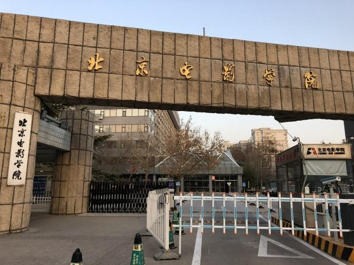 北京电影学院,我们来了~