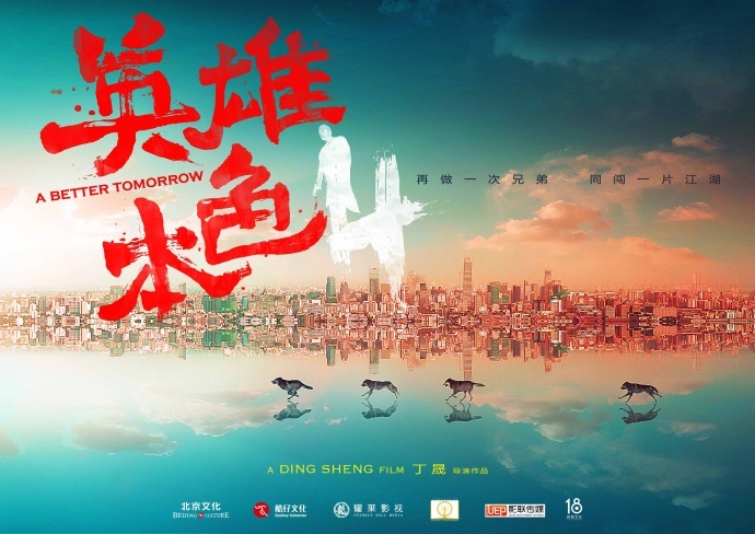 专访导演丁晟:我希望那些想骂我的,先去看看电影再来讨论