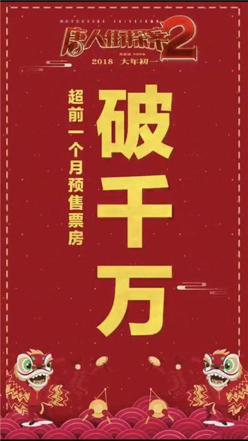 """《唐人街探案2》预售破千万,""""唐探""""力量开始显现"""