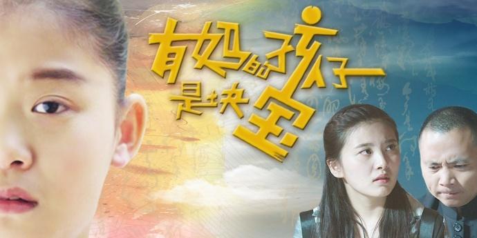 公益电影《有妈的孩子是块宝》爱奇艺定档2月4,校长发糖惹观众泪崩