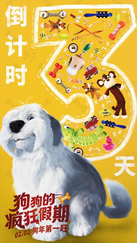 《狗狗的疯狂假期》2月2日全国公映
