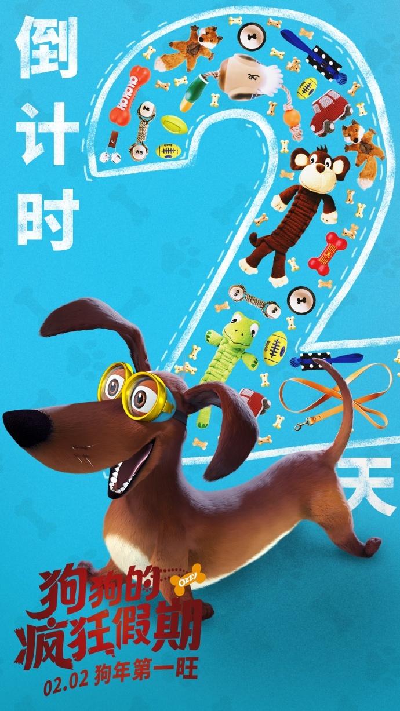 《狗狗的疯狂假期》上映倒计时2天